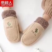 南極人手套女冬季韓版刺繡可愛防寒加厚連指手套時尚加絨騎行保暖 依夏嚴選