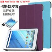 卡斯特 宏碁 Acer Iconia Tab 10 B3-A40 平板皮套 防摔 支架 超薄 三折 自動吸附 全包邊 保護套