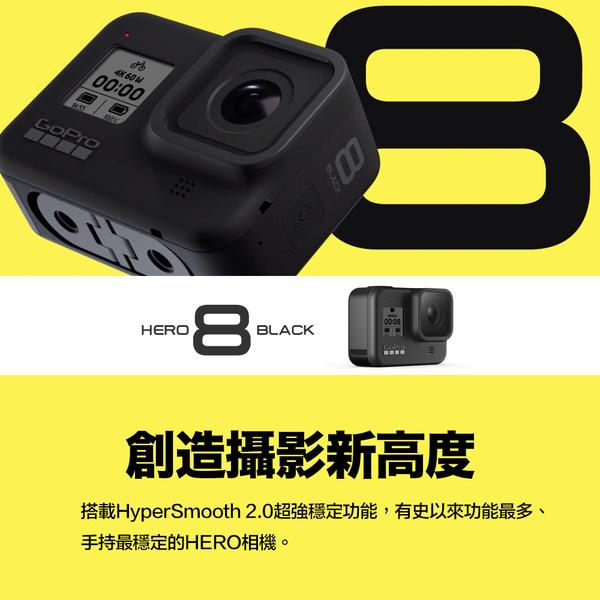 Gopro Hero 8 Black 最新款 原廠公司貨 超防震 縮時攝影 運動攝影機(非 hero 7) 含32G記憶卡