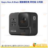 新春活動 送STC 鋼化貼(鏡頭+螢幕) Gopro HERO8 Black 極限運動攝影機 黑色版 公司貨  直播 Hero 8 Gopro8
