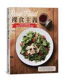 (二手書)Raw Food裸食主義:風行歐美裸感食潮,103道不開火也美味的餐桌提案