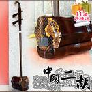 【小麥老師樂器館】二胡 胡琴 ►買1贈1...