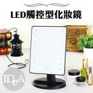 IDEA 歐式公主風格LED觸控調光化妝鏡 梳妝台式方形立鏡 大號 可愛 需使用電池 AA三號電池4入