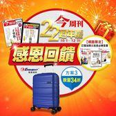 【週年慶】訂《今周刊》雜誌52期 送萬國通路克利奧24吋行李箱