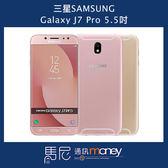 (免運 / 下殺)三星 SAMSUNG Galaxy J7 Pro 32GB【馬尼行動通訊】
