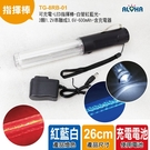 LED 交通指揮棒 可充電-LED指揮棒-白管紅藍光-600mAh-含充電器(TG-8RB-01)