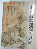 【書寶二手書T1/文學_HO5】中國詩歌起源與發展概要_徐紹洵