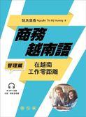 商務越南語──管理篇:在越南工作零距離