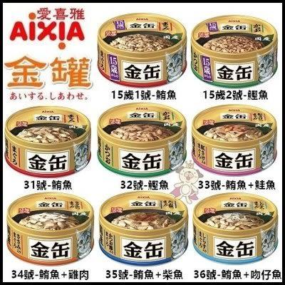*WANG*【一箱24罐】日本AIXIA《頂極二代-金罐》70g /營養均衡,嗜口性佳!