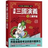 漫畫三國演義5:三顧茅廬