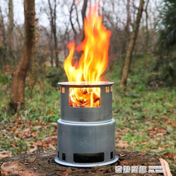 野人Bushcraft 戶外野營柴火爐木煤氣爐木柴氣化爐柴火灶爐具 ATF 奇妙商鋪
