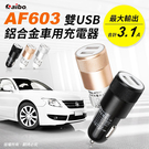 [哈GAME族]滿399免運費 可刷卡 AF603 雙USB鋁合金車用充電器 3.1A USB*2 適用12/24V 快速有效率
