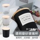 【04996】透明磨砂蠟燭容器 大號 小...