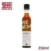 【東和 百年老店】白芝麻油 250ml