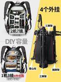 相機包 安諾專業攝影後背大容量多功能戶外旅行佳能尼康索尼單反相機背包 MKS生活主義