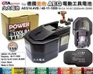 【久大電池】德國 里奇 AEG 電動工具電池 48-11-1000 14.4V 2000mAh 29Wh