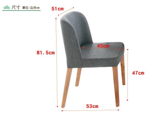 【 赫拉居家 】克洛伊 亞麻布 實木腳 餐椅