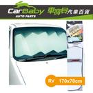 【車寶貝推薦】3D 雙氣泡前遮陽板-RV...