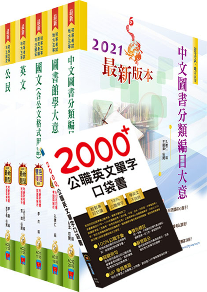 免運【鼎文公職】BC08-2021年初等/地方五等(圖書資訊管理)套書