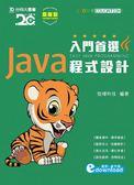 (二手書)入門首選 Java 程式設計附範例檔 - 最新版