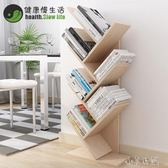 簡約現代書架學生書房落地置物儲物創意樹形組裝簡易桌上書架   LY5040『小美日記』TW