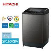 【限時特價+基本安裝+舊機回收】HITACHI 日立 16公斤 直立式洗衣機 SF160XBV 公司貨