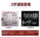創意紅酒架歐式紅酒杯架葡萄酒展示架酒架擺件 (拆裝2字酒架+6隻紅酒杯)