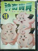 挖寶二手片-P20-007-正版VCD*動畫【神奇寶貝:皮皮對抗胖丁】-Pokemon/精靈寶可夢