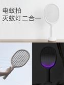 電蚊拍 素樂電蚊拍充電式家用強力小米蚊蠅蒼蠅拍滅蚊燈二合一打蚊子神器 曼慕衣櫃