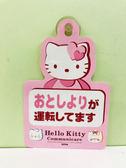 【震撼精品百貨】Hello Kitty 凱蒂貓~凱蒂貓 HELLO KITTY 車用吊牌-日文