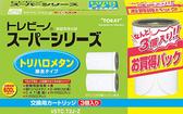 TORAY【日本代購】 東麗 淨水器濾心STC.T2J – Z