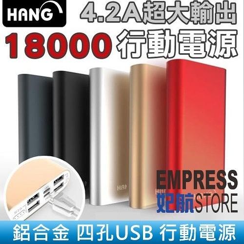 【妃航】HANG Q9 18000mAh 4.2A 快速/快充 蘋果+安卓 四孔/大輸出/LED 行動電源/移動電源