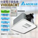 台達【VHB30ACMT】110V豪華3...