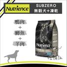 Nutrience紐崔斯〔黑鑽頂級無穀凍乾犬糧,鴨+鱒魚+羊,5kg,加拿大製〕