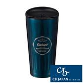 【CB JAPAN 日本】Qahwa第三波聞香隨行咖啡專用保冷保溫杯-金屬藍 咖啡杯│茶杯│水杯 CBTA10030