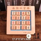 四宮格數獨階梯訓練數獨棋盤遊戲益智玩具桌遊【君來佳選】