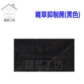 雜草抑制蓆(黑色)止草蓆--10尺*50公尺(台灣製抑草蓆雜草蓆)