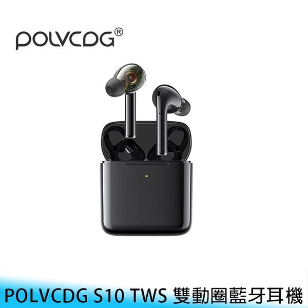 【妃航/免運】POLVCDG S10 TWS 藍牙/藍芽/5.0 降噪/通話/智能 入耳式 立體聲 無線 耳機