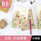 珠友 DI-32042 B6/32K日記/手帳手札創作/記錄/筆記本/盒裝/附鑰匙-花綻蝶舞