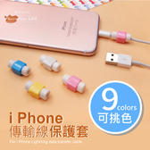 當日出貨 線套 可挑色 Apple iPhone 4 / 4s 原廠傳輸線 充電線 保護套 i線套【實拍】