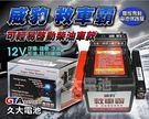 ✚久大電池❚ 威豹 G4 LED照明燈 ...