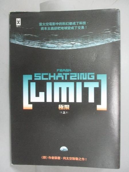 【書寶二手書T1/一般小說_NEF】極限 LIMIT(上)_法蘭克.薛慶
