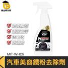 博士特汽修 工業落塵 鐵屑鐵粉 車漆雜質 MIT-WHC5 去污 漆面處理 鋼圈清潔劑 鐵粉去除劑