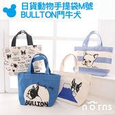 Norns【日貨動物手提袋M號 BULLTON鬥牛犬】帆布袋 法鬥 狗狗 便當袋 購物袋 輕便小托特包 日本雜貨
