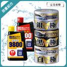 【愛車族購物網】日本SOFT99系列 白極軟蠟+粗蠟9800(超亮光用)+ 粗蠟3000(修補用) ((超值組合))