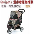 ◆MIX米克斯◆Gen7pets 漫步者寵物推車 黑色瑪瑙/豹紋 2色 建議載重22.67Kgs/50磅
