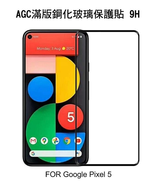 ~愛思摩比~AGC Google Pixel 5 CP+ 滿版鋼化玻璃保護貼 全膠貼合 真空電鍍