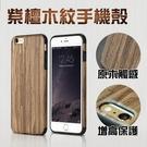 紫檀木紋手機殼 軟殼 TPU 全包 防摔 iPhone 6 7 8 10 X 11 plus pro