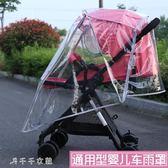 嬰兒車雨罩通用推車防雨罩寶寶傘車擋風罩雨棚兒童bb手推車雨衣披「千千女鞋」