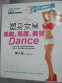 【書寶二手書T7/美容_XDP】塑身女皇美胸、美腹、美臀Dance_鄭多蓮_附光碟